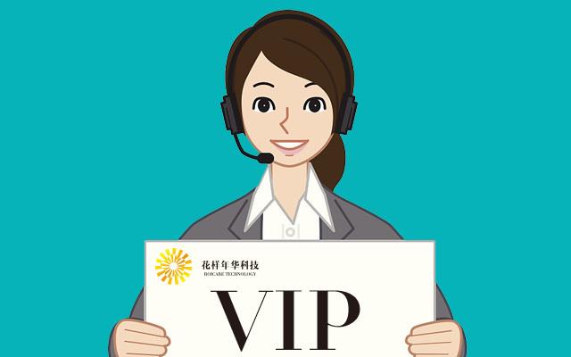 VIP专属经理服务